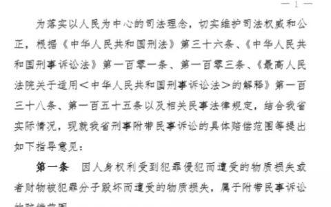 四川高院:残疾、死亡赔偿金纳入刑事附带民事赔偿范围