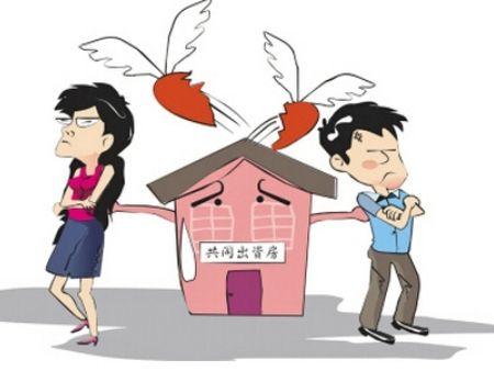 分手以后,一起买的房子怎么办?