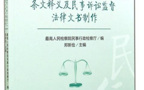 最高检发布《人民检察院民事诉讼监督规则》,自2021.8.1起施行