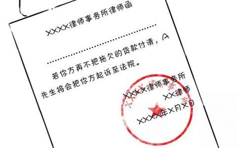 律师签发律师函业务操作指引(2021)
