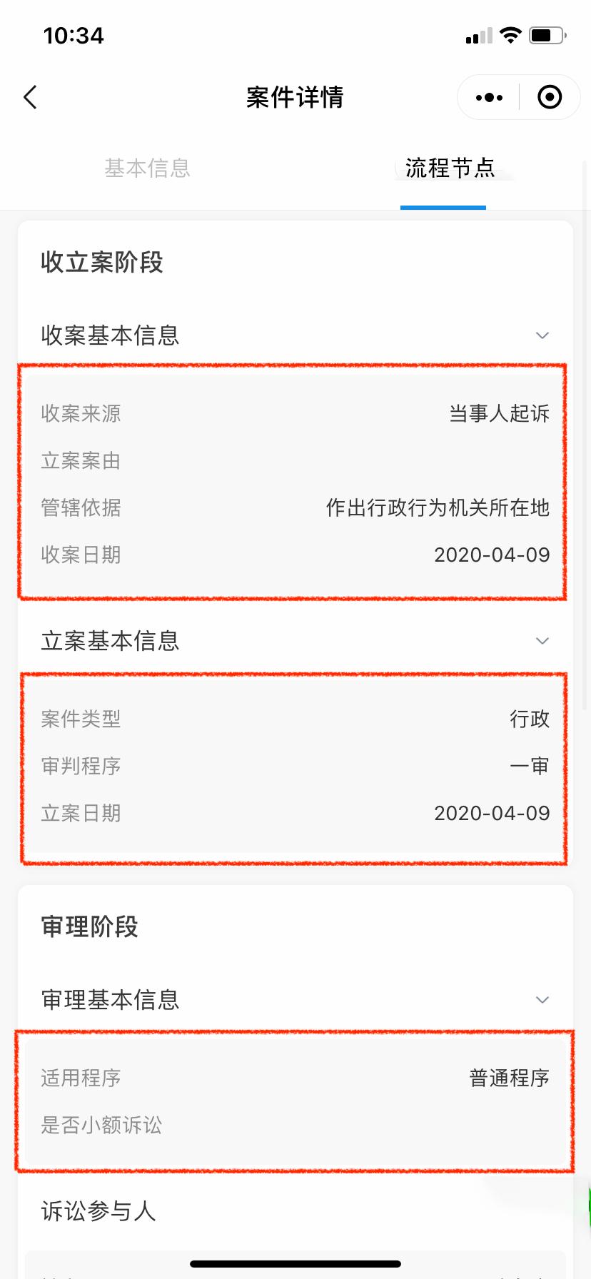 浙江法院电子卷宗查阅下载操作指南