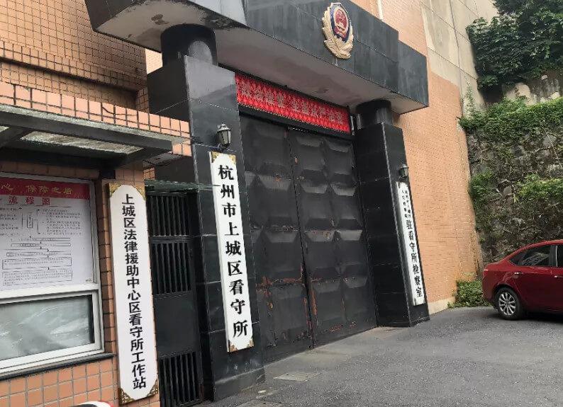 杭州看守所地址电话及导航位置