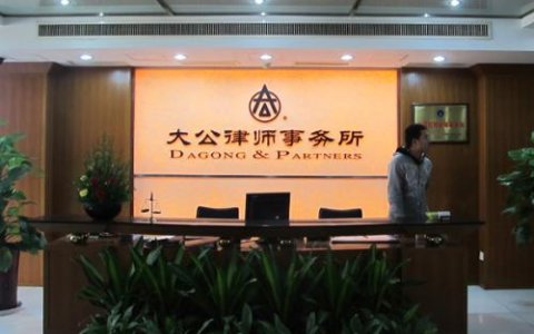 浙江大公律师事务所