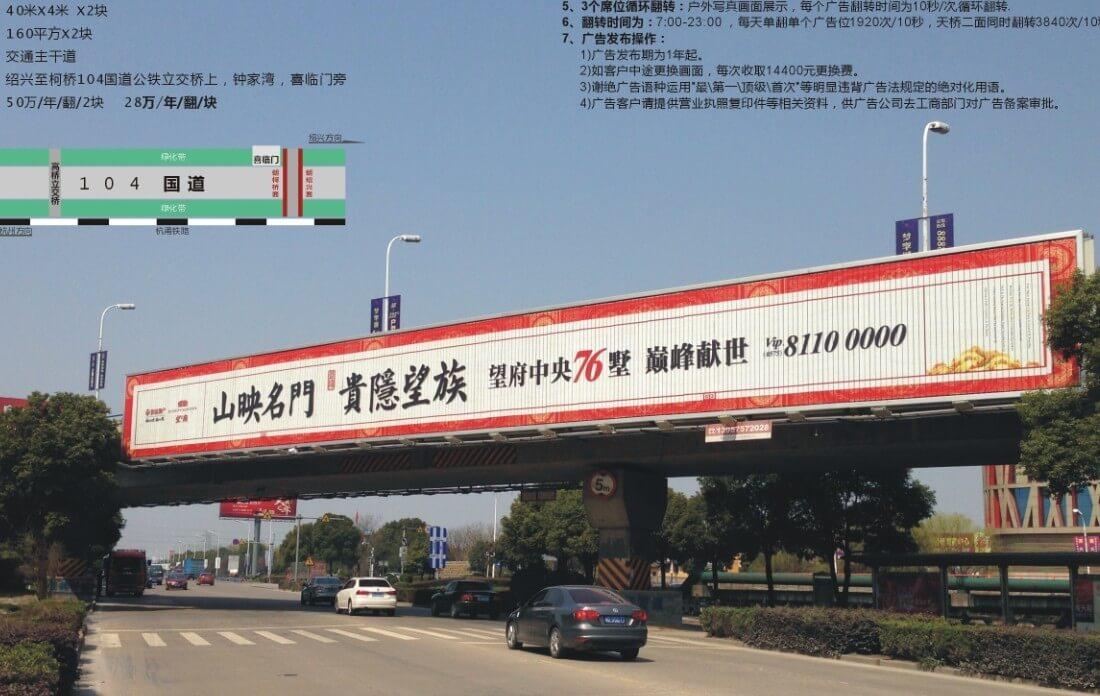 绍兴市区户外广告和招牌设置管理规定