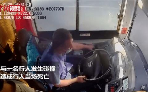 深圳公交司机低头捡东西碾死行人,肇事司机要承担何种责任?