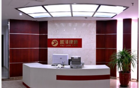 浙江越泽律师事务所
