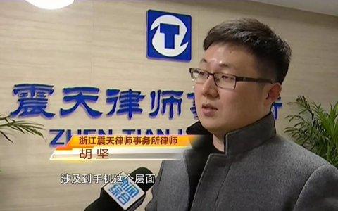 浙江震天律师事务所