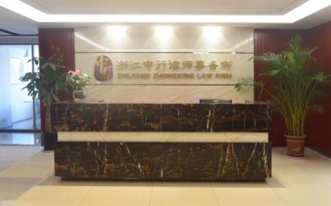 浙江中行律师事务所