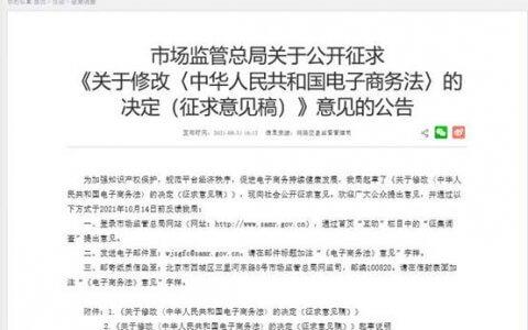 关于修改《中华人民共和国电子商务法》的决定(征求意见稿)