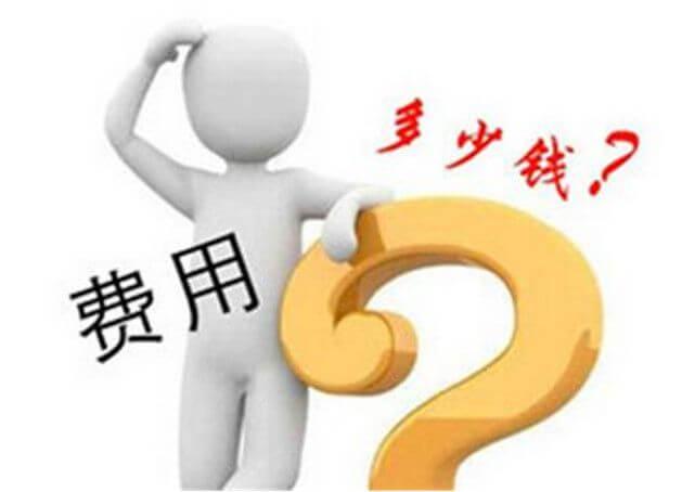 原告提供的鉴定意见被推翻,鉴定费由谁承担?