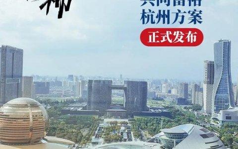 杭州共同富裕方案正式发布