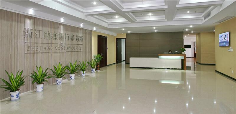 浙江纳森律师事务所