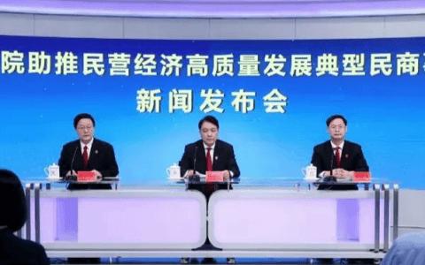 最高院发布涉民营经济发展10大民商事典型案例