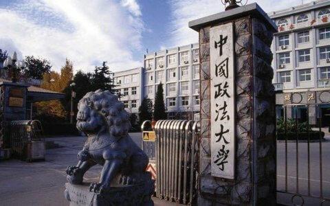 五院四系之中国政法大学