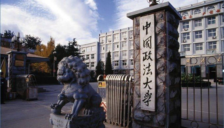 中国政法大学