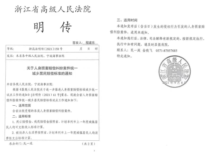 浙江高院关于人身损害赔偿纠纷案件统一城乡居民赔偿标准的通知