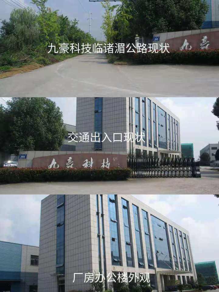 浙江九豪科技发展有限公司