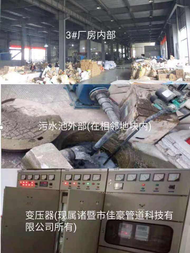 浙江九豪科技发展有限公司位于诸暨市姚江镇的工业厂房及设备破产拍卖