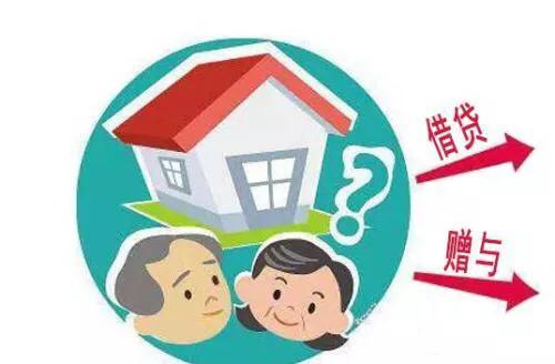 """子女婚后买房,父母""""出资款""""性质的认定——赠与or借款?"""