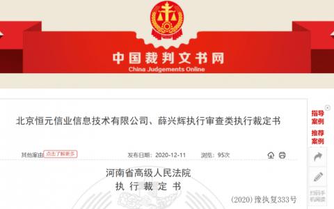 河南高院:未经批准利用互联网放贷,债权不具备合法性,驳回!