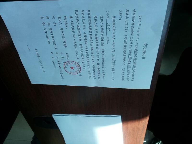 最高院:竞买人支付土地出让金取得《成交确认书》但尚未签署正式《国有土地使用权转让合同》的是否影响合同的成立?