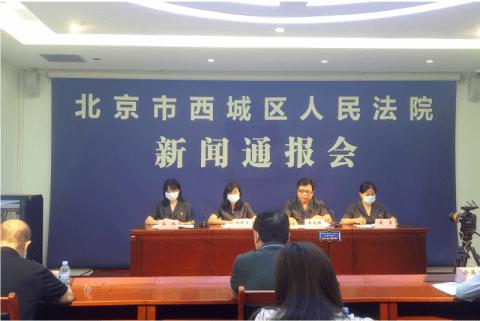 北京西城法院涉劳动者带薪年休假纠纷典型案例