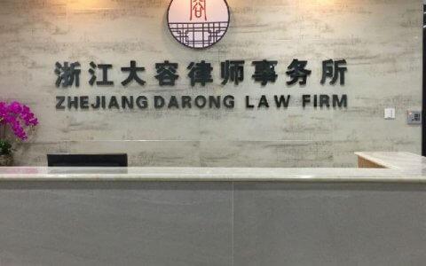 浙江大容律师事务所