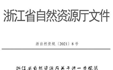 浙江省自然资源厅关于进一步规范不动产登记工作的若干意见