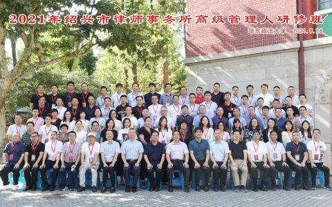 2021年绍兴市律师事务所高级管理人研修班在华东政法大学长宁校区顺利开班
