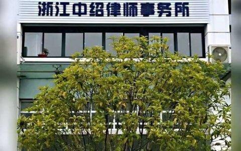 浙江中绍律师事务所