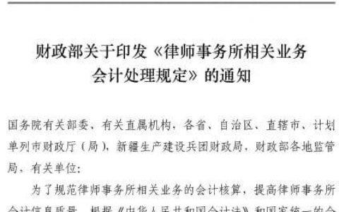 财政部印发《律师事务所相关业务会计处理规定》,明年起施行