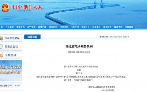 浙江省电子商务条例