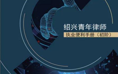 绍兴青年律师执业便利手册电子版