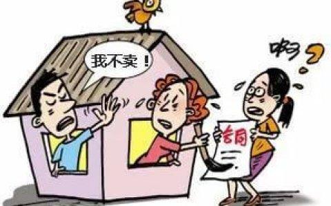 夫妻单方出售房屋违约情形的司法认定和适用