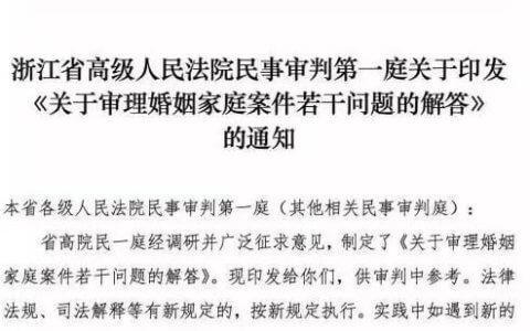 浙江高院《关于审理婚姻家庭案件若干问题的解答》